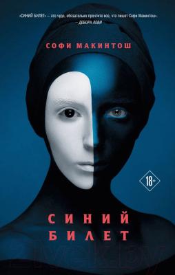 Книга Эксмо Синий билет