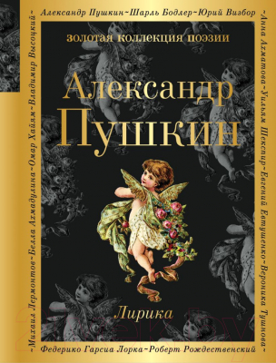 Книга Эксмо Александр Пушкин. Лирика
