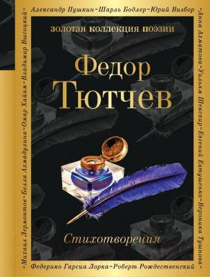 Книга Эксмо Федор Тютчев. Стихотворения
