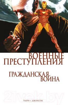 Комикс Эксмо Гражданская война. Военные преступления