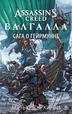 Книга Азбука Assassins Creed. Валгалла. Сага о Гейрмунне