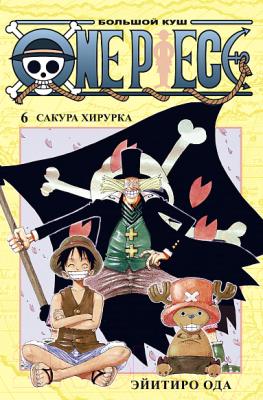 Манга Азбука One Piece. Большой куш. Книга 6. Сакура Хирурка