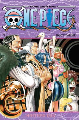 Манга Азбука One Piece. Большой куш. Книга 7. Восстание