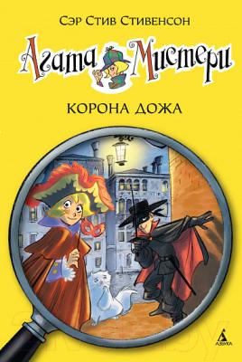 Книга Азбука Агата Мистери. Книга 7. Корона Дожа