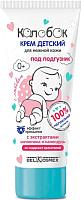 Крем детский BelKosmex Колобок под подгузник (80г) -