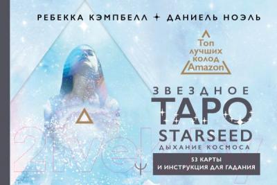 Книга АСТ Звездное Таро Starseed. Дыхание Космоса. 53 карты и инструкция