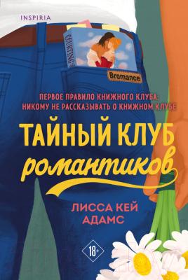Книга Эксмо Bromance. Тайный клуб романтиков