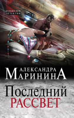 Книга Эксмо Последний рассвет
