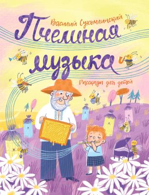 Книга Росмэн Пчелиная музыка. Рассказы для детей