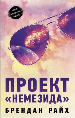 Книга АСТ Проект Немезида