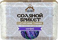 Соляной брикет для бани Соляная баня С алтайскими травами и шалфеем -