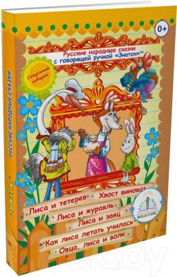 Развивающая книга Знаток Русские народные сказки / ZP-40046 недорого
