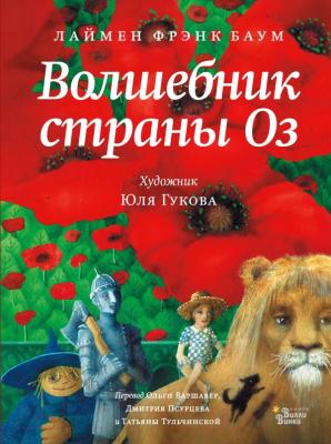 Книга АСТ Волшебник страны Оз. Новые старые сказки