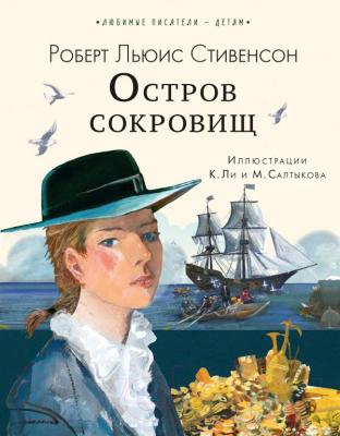 Книга АСТ Остров сокровищ