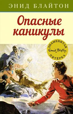 Книга Махаон Знаменитая пятерка. Опасные каникулы