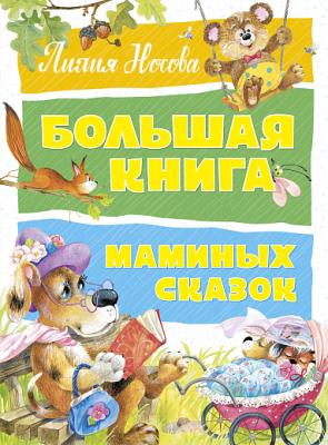 Книга Махаон Большая книга маминых сказок