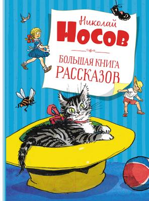 Фото - Книга Махаон Большая книга рассказов книга
