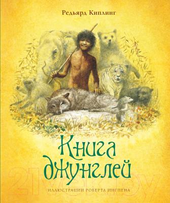 Книга Махаон Книга джунглей недорого