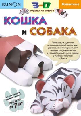 Развивающая книга МИФ 3D поделки из бумаги. Кошка и собака