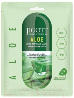 Набор масок для лица Jigott Aloe Real Ampoule Mask sephora collection wild wishes набор масок для лица