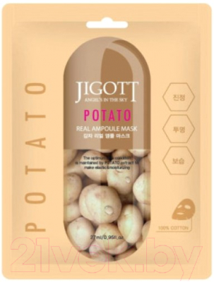 Набор масок для лица Jigott Potato Real Ampoule Mask sephora collection wild wishes набор масок для лица