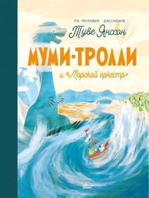 Книга АСТ Муми-тролли и Морской оркестр
