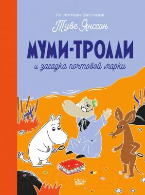 Книга АСТ Муми-тролли и загадка почтовой марки