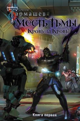 Книга АСТ Месть Тьмы. Кровь за кровь