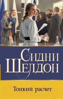 Книга АСТ Тонкий расчет