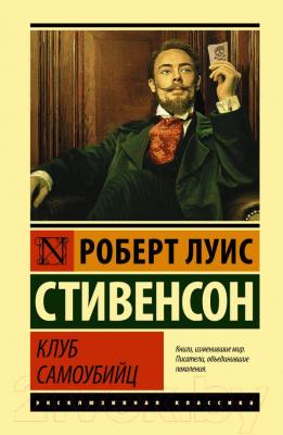 Книга АСТ Клуб самоубийц