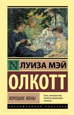 Книга АСТ Хорошие жены