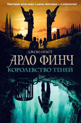 Книга Эксмо Арло Финч. Королевство теней