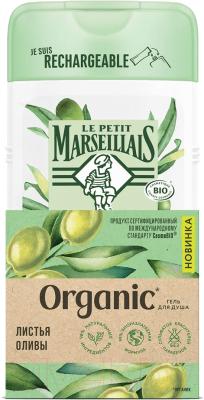 Гель для душа Le Petit Marseillais Organic Листья Оливы гель бальзам для душа le