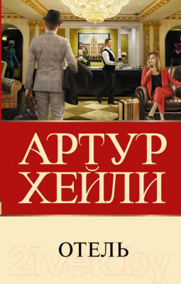 Книга АСТ Отель