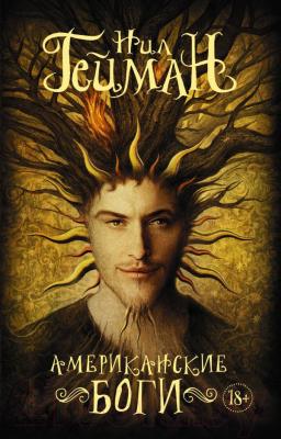 Книга АСТ Американские боги. Мастера магического реализма