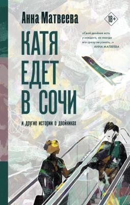 Книга АСТ Катя едет в Сочи. И другие истории о двойниках