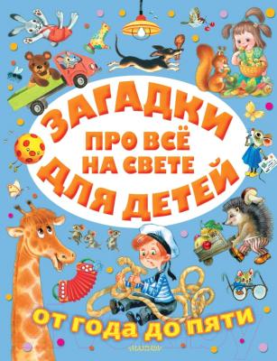 Развивающая книга АСТ Загадки про все на свете для детей от года до пяти теплюк светлана николаевна про митю и машу для детей от 1 года