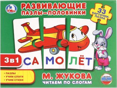 Развивающие карточки Умные игры Пазлы-половинки. Читаем по слогам. М.Жукова. Самолет / 469059015