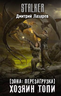 Книга АСТ Зона: перезагрузка. Хозяин Топи