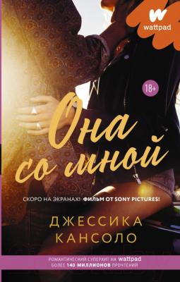 Книга АСТ Она со мной