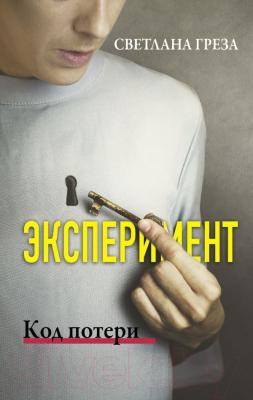 Книга АСТ Эксперимент. Код потери
