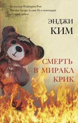 Книга АСТ Смерть в Миракл Крик