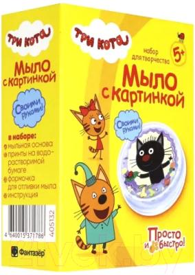 Набор для изготовления мыла Фантазер Три кота. Мыло с картинкой. Сажик / 405132 недорого