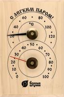 Термогигрометр для бани Банные Штучки 18010 -