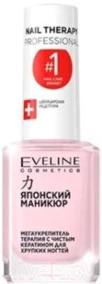 Лак для укрепления ногтей Eveline Cosmetics Nail Therapy Японский маникюр