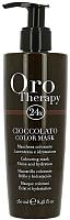 Тонирующая маска для волос Fanola Oro Therapy 24k увлажняющая шоколад (250мл) -
