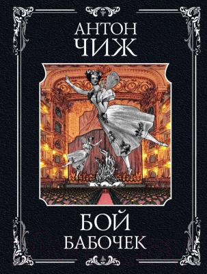 Книга Эксмо Бой бабочек