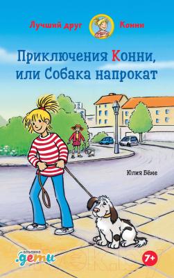 Книга Альпина Приключения Конни, или Собака напрокат