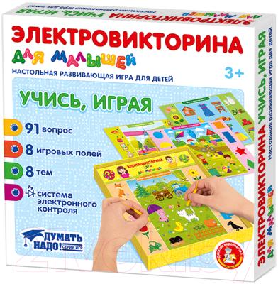 Развивающая игра Десятое королевство Электровикторина для малышей. Учись, играя / 04216 настольная игра десятое королевство электровикторина учись играя 02843