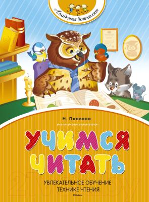 Развивающая книга Махаон Учимся читать учимся читать по английски
